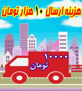 ارسال محصولات پارس عرضه به سراسر ایران